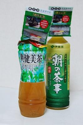 Tsunagarudioramarabel