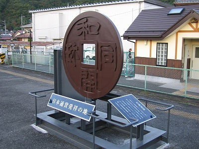 Wadomonument_wadokuroya0811