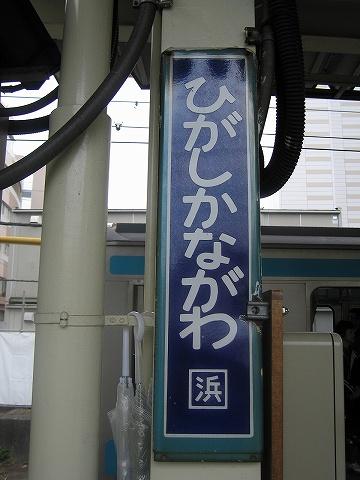 Platehigasikanagawa