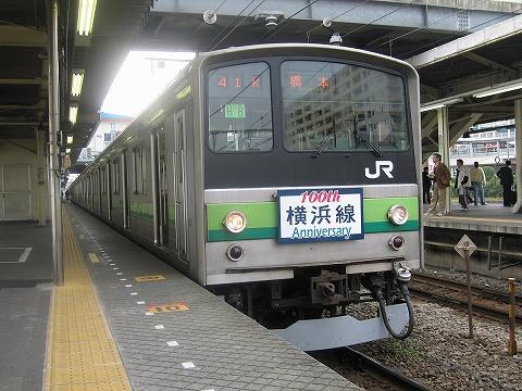 Type205_higashikanagawa08111