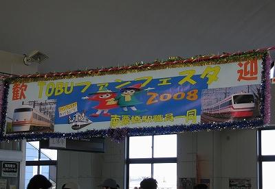 Tobufanfesta08board