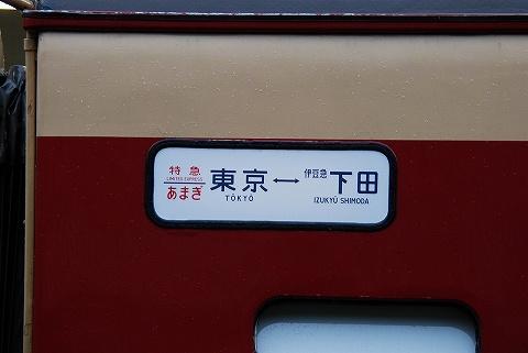 Amagi189