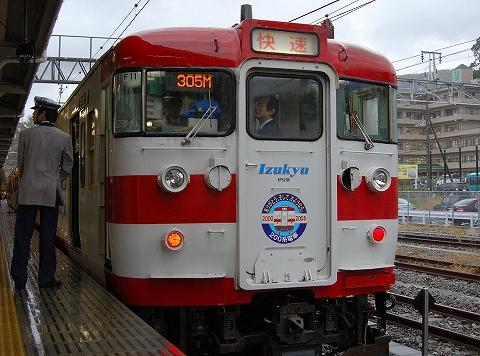 Izukyu200_ito08121