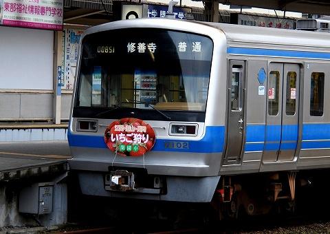Izuhakone7000_mishima0812