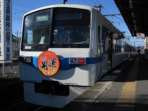 Chichibu6000_takekawa0901