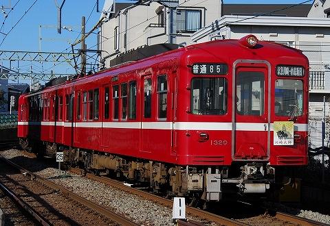 Keikyu1000_minatocho09012
