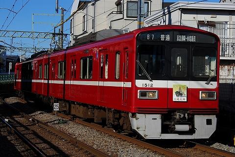 Keikyu1500_minatocho09011