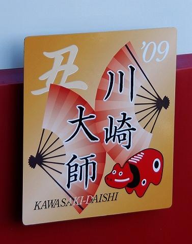 Keikyudaishilinehm092
