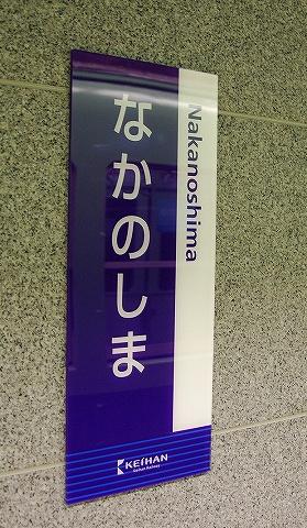 Nakanoshimaekimei