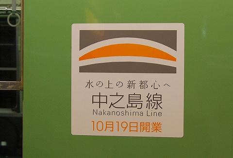 Nakanoshimalinestecker