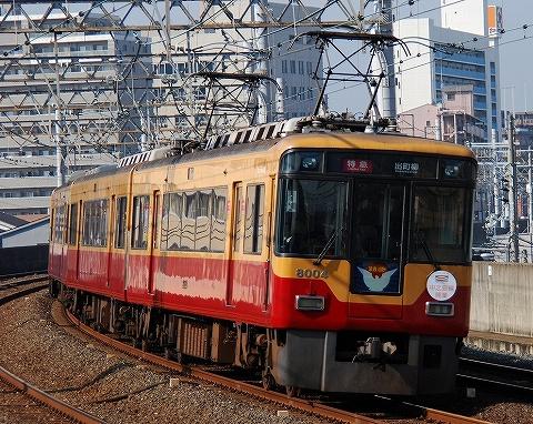 京阪8000系@古川橋'08.10