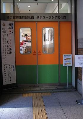 Yokohamacitymuseum