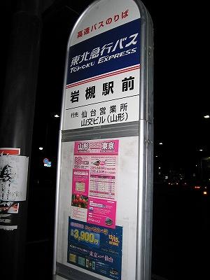 Iwatsukibusstop