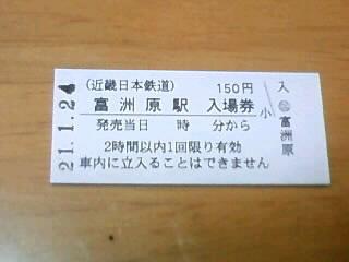 富洲原の硬券入場券