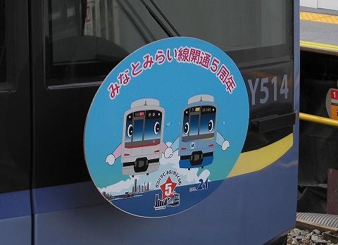 Minatomirailine5yearhm