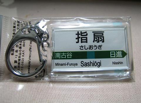 Keyholder_sashiogi