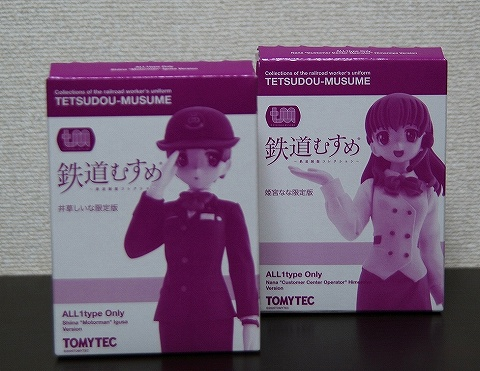 Tetsumususinanana_package