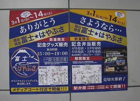 Fujihayabusaposter1