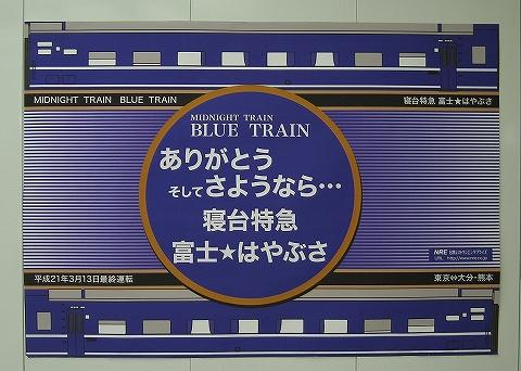 Fujihayabusaposter2