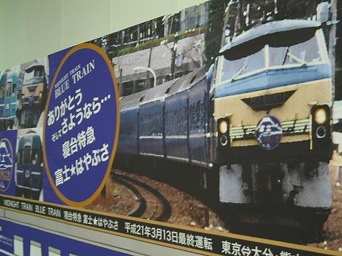 Fujihayabusaposter3