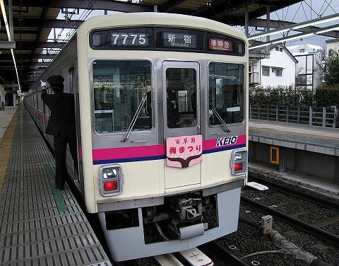 Keio7775_takahatafudo0903