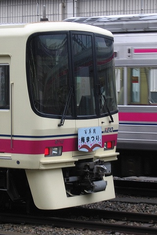 Keio8000_takahatafudo0903