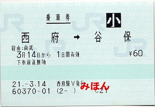 Ticket_nishifu