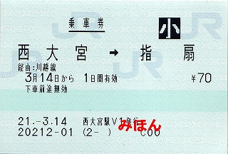 Ticket_nishiomiya