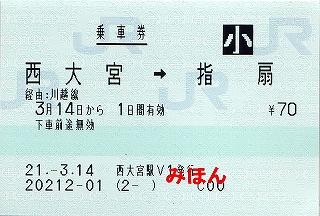 Ticket_nishiomiya
