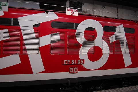 Ef8195side