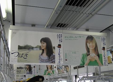 Tsubasaadposter