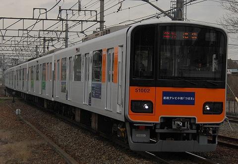 Tobu50000_takasaka0903