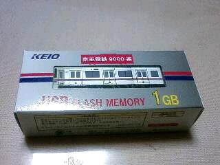 京王9000系USBフラッシュメモリー