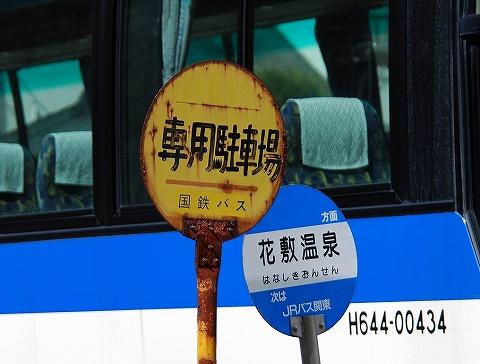Kokutetsu_hanashikionsen