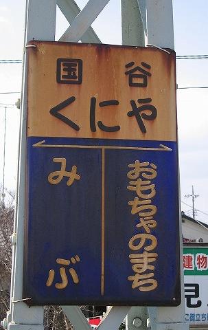 Kuniyaekimei