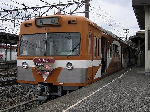 Ryutetsukumoha2003_mabashi0904