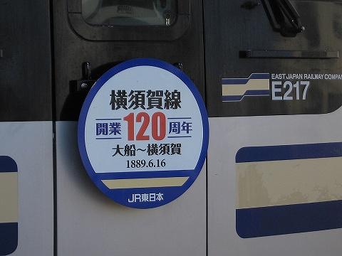 Yokosukaline120yearhm