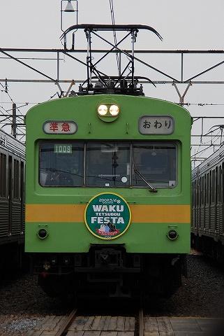Chichibu1000_hirosegawara09053