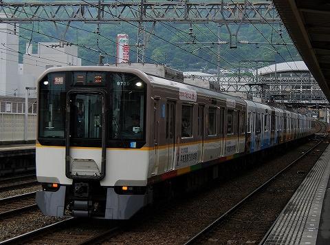Kintetsu9820_hyoutanyama09052