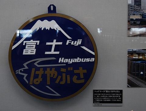 Fujihayabusahm_railwaymuseum