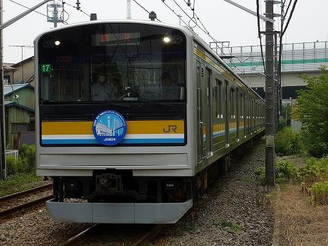 Type205_tsurumiono09062