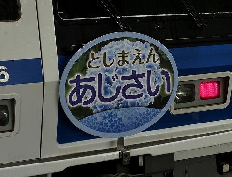 Toshimaenajisaihm
