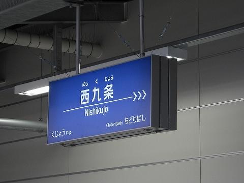 Nishikujyoekimei