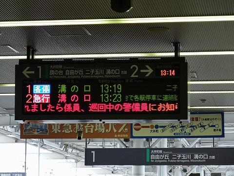 Formizonokuchi_ohimachi