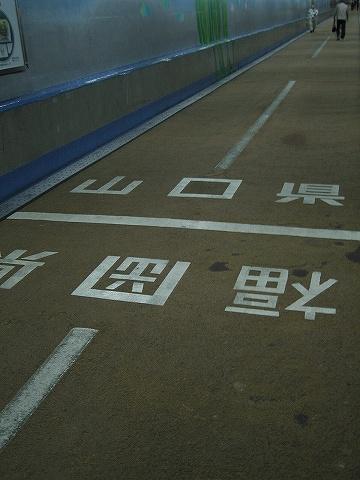 Fukuokayamaguchi