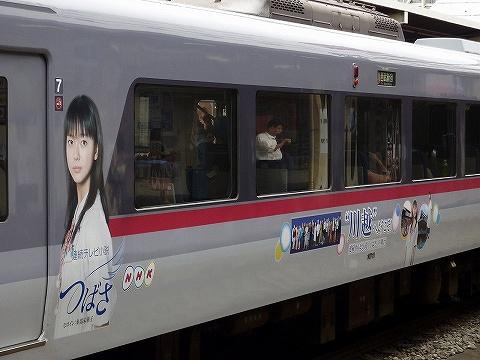 Tsubasawrapping_seibu10000