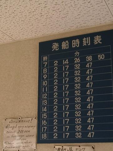 Timetable_nyoinowatashi2
