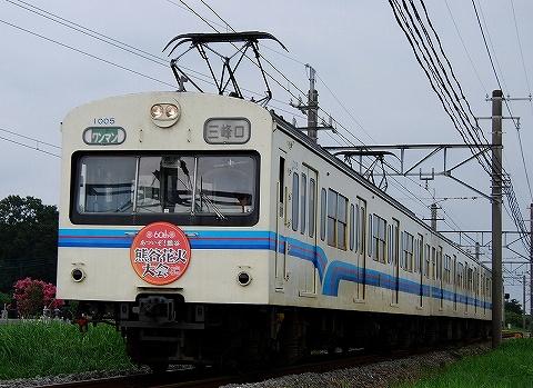 Chichibu1000_takekawa2