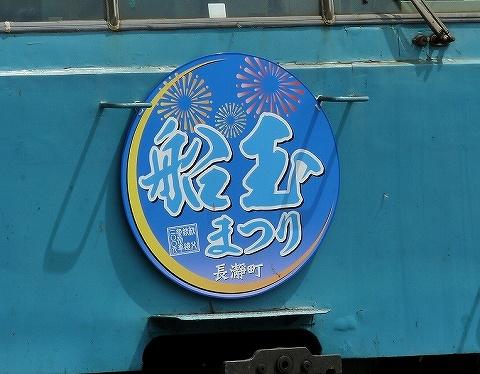 Nagatorofunatamamatsurihm