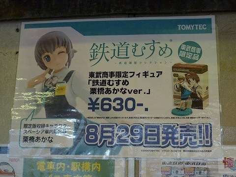 Kurihashiakanaposter_2